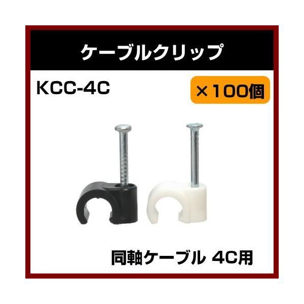 同軸ケーブル ケーブルクリップ 4C用 100個 #KCC-4C 1袋|shins