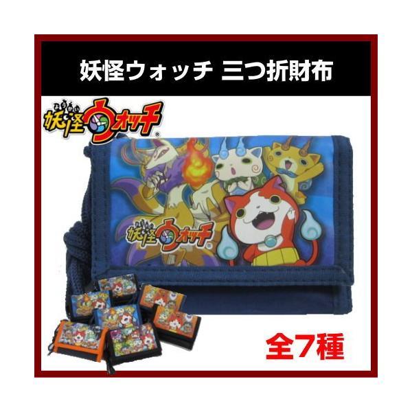 妖怪ウォッチ 財布 子供用 三つ折|shins