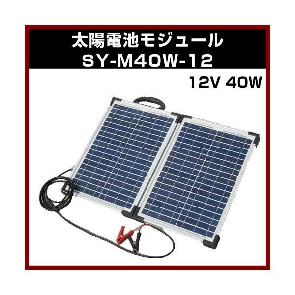 ソーラーパネル (ポータブル) M-08234 12V (最大17.4V) 40W SY-M40W-12 太陽電池モジュール 12V/40W 太陽 発電 自作 キット|shins