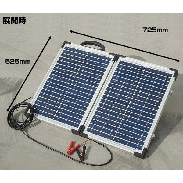 ソーラーパネル (ポータブル) M-08234 12V (最大17.4V) 40W SY-M40W-12 太陽電池モジュール 12V/40W 太陽 発電 自作 キット|shins|03