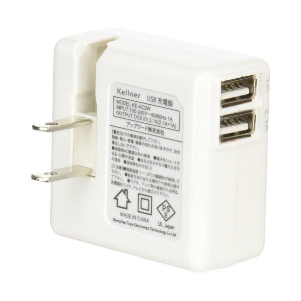 USB ACアダプター 3.1A 2ポート白 黒 kellner KE-AC2W KE-AC2B|shins|04