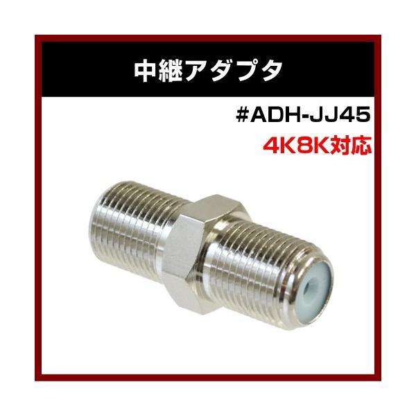 同軸ケーブル用 中継アダプタ 4K8K ADH-JJ45 3.2G 同軸中継|shins
