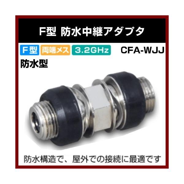 同軸ケーブル用 F型 防水中継アダプタ CFA-WJJ 両端ジャック (メス-メス) 4K 対応|shins