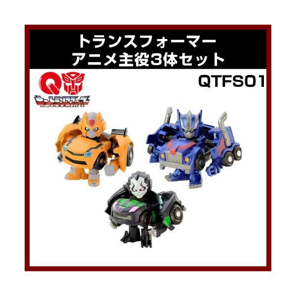 トランスフォーマー アニメ主役3体セット QTFS01 タカラトミー shins