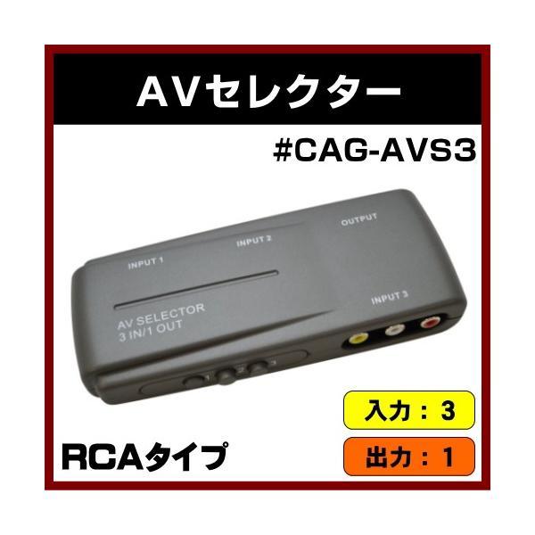 RCA AVセレクター 3入力1出力 マジックテープ付 #CAG-AVS3|shins