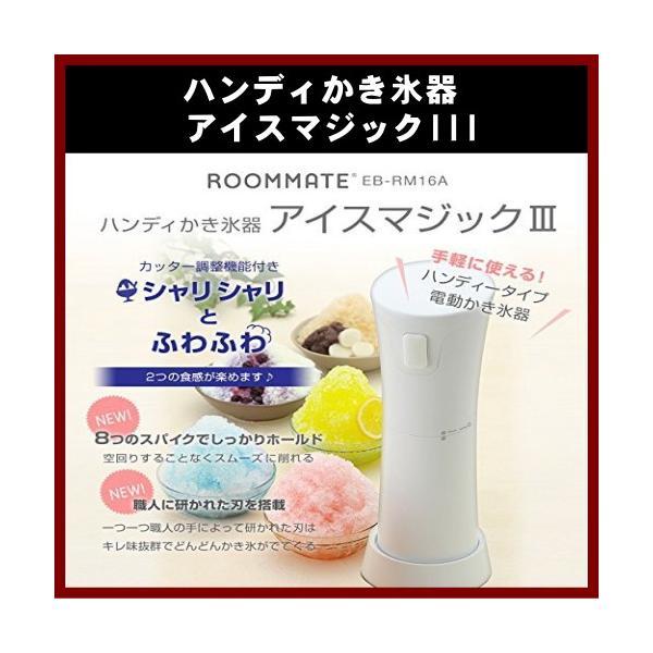 ROOMMATE ハンディかき氷器 アイスマジックIII EB-RM16A shins
