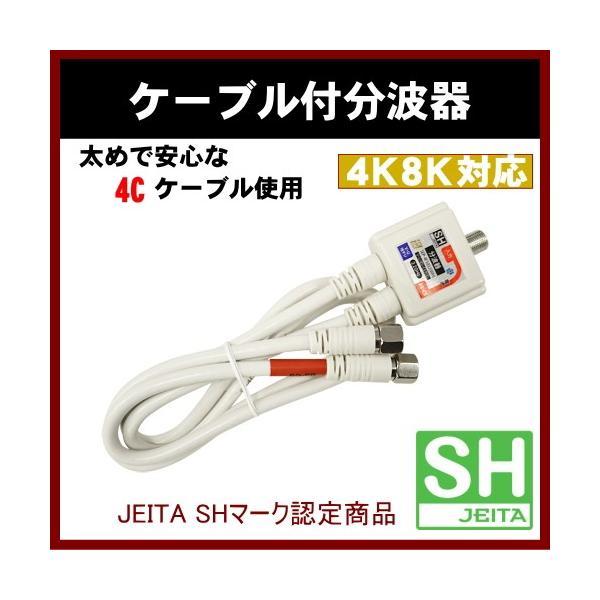 アンテナ 分波器 ケーブル付 4C #SEP-4F5032 F型 接栓タイプ SH登録商品 (SHマーク付) アンテナ|shins