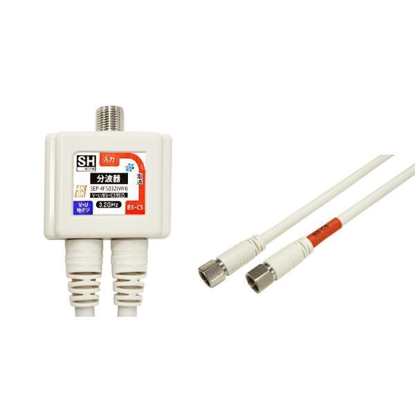 アンテナ 分波器 ケーブル付 4C #SEP-4F5032 F型 接栓タイプ SH登録商品 (SHマーク付) アンテナ|shins|02