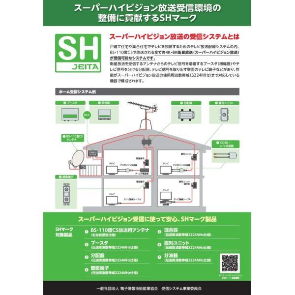 アンテナ 分波器 ケーブル付 4C #SEP-4F5032 F型 接栓タイプ SH登録商品 (SHマーク付) アンテナ|shins|05