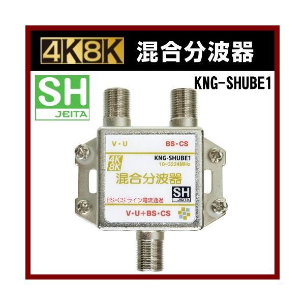 混合分波器 4K 8K BS/CS電通 KNG-SHUBE1 室内用 分波器 混合器 3224MHz アンテナ shins