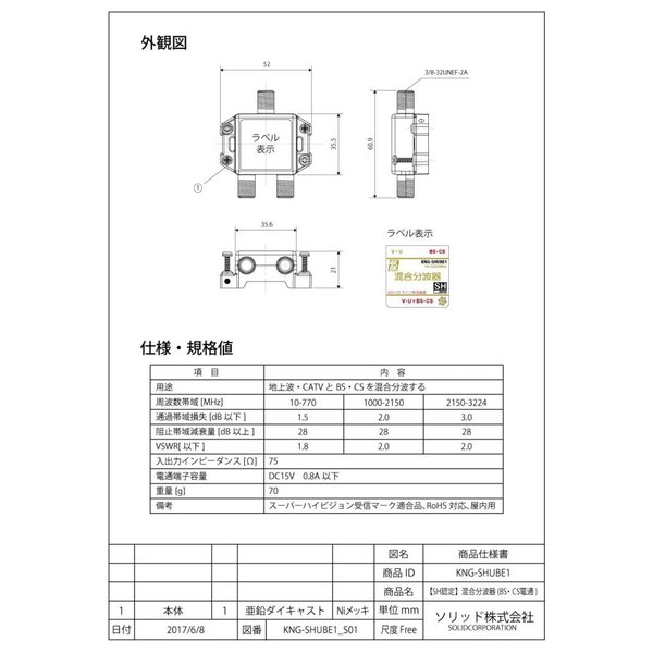 混合分波器 4K 8K BS/CS電通 KNG-SHUBE1 室内用 分波器 混合器 3224MHz アンテナ shins 05