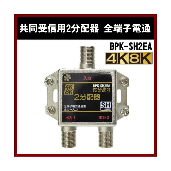 アンテナ 分配器 4k8k 対応 全端子電流通過型 屋内用 2分配器 BPK-SH2EA SHマーク|shins