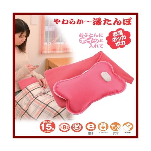 充電式 湯たんぽ やわらか〜湯たんぽ ローズピンク PH-1 保温袋付き|shins