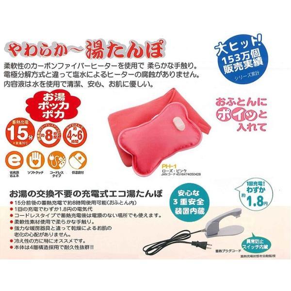 充電式 湯たんぽ やわらか〜湯たんぽ ローズピンク PH-1 保温袋付き|shins|02