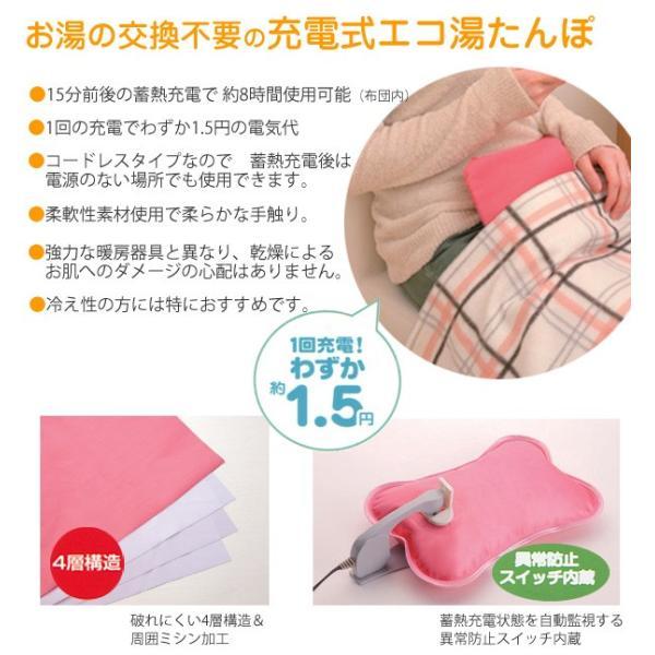 充電式 湯たんぽ やわらか〜湯たんぽ ローズピンク PH-1 保温袋付き|shins|03