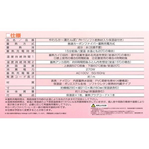 充電式 湯たんぽ やわらか〜湯たんぽ ローズピンク PH-1 保温袋付き|shins|05