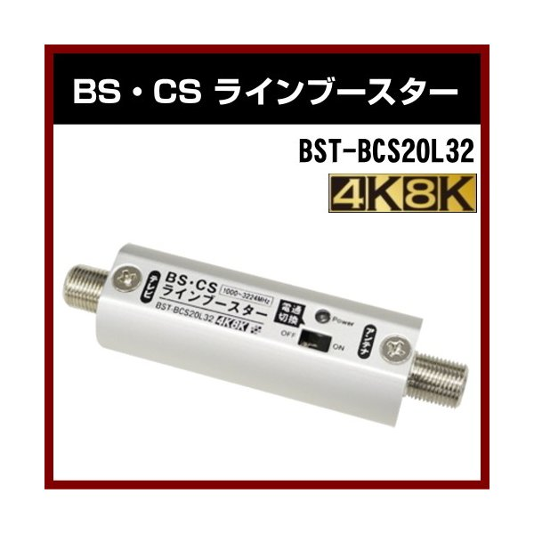 4K8K BS CS ラインブースター BST-BCS20L32 屋内用  BSブースター CSブースター アンテナ shins