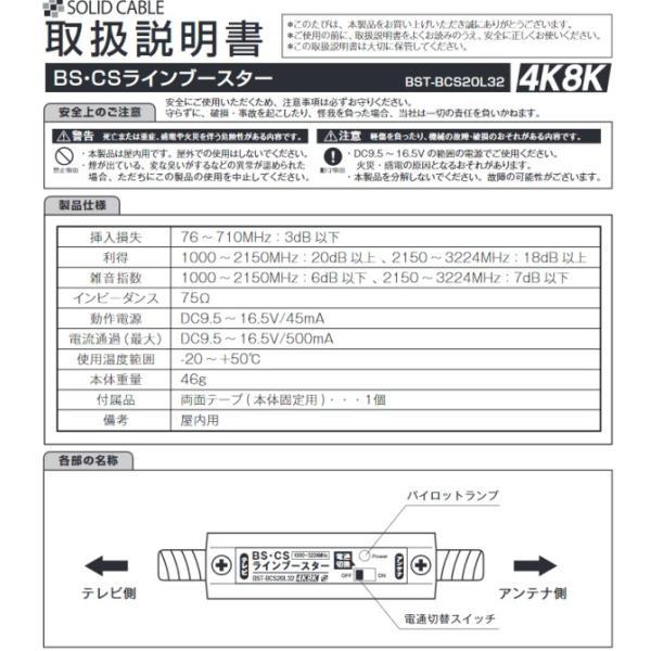BS CS ラインブースター 4K8K BST-BCS20L32 屋内用  BSブースター CSブースター アンテナ|shins|04