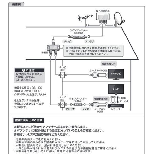 BS CS ラインブースター 4K8K BST-BCS20L32 屋内用  BSブースター CSブースター アンテナ|shins|05