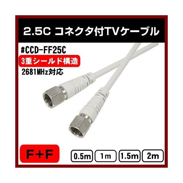 コネクタ付TVケーブル 2.5C 3重シールド F+F (0.5m/1m/1.5m/2m) ライトグレー #CCD-FF25C|shins