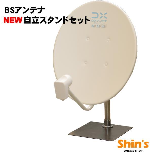 BSアンテナ 室内用 2K 4K 8K対応  BSアンテナと室内スタンドのセット ステンレスタイプ BC453S|shins