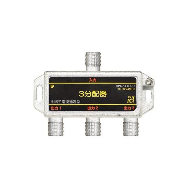 アンテナ 分配器 4k8k 対応 全端子電流通過型 3分配器 #BPK-ST3EA32|shins|02