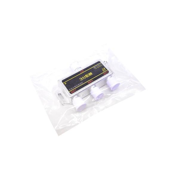 アンテナ 分配器 4k8k 対応 全端子電流通過型 3分配器 #BPK-ST3EA32|shins|05