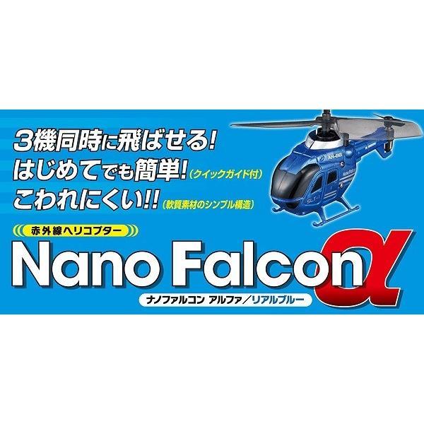 CCP 赤外線ヘリコプター NANO-FALCONα ナノファルコンアルファ リアルブルー shins 02