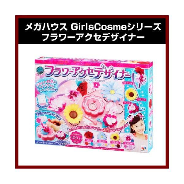 メガハウス GirlsCosmeシリーズ フラワーアクセデザイナー|shins