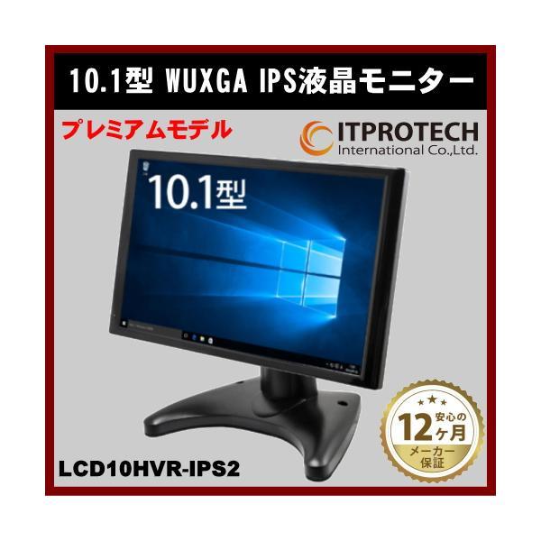 液晶モニター IPSパネル搭載 10.1インチ マルチモニター LCD10HVR-IPS2 ITPROTEC 10インチ|shins