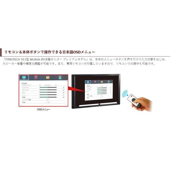 液晶モニター IPSパネル搭載 10.1インチ マルチモニター LCD10HVR-IPS2 ITPROTEC 10インチ|shins|11