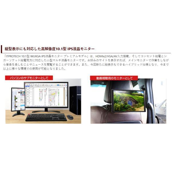 液晶モニター IPSパネル搭載 10.1インチ マルチモニター LCD10HVR-IPS2 ITPROTEC 10インチ|shins|05