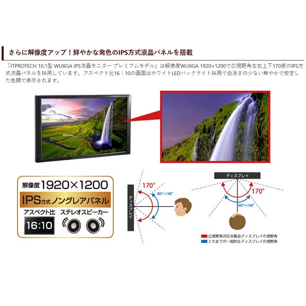 液晶モニター IPSパネル搭載 10.1インチ マルチモニター LCD10HVR-IPS2 ITPROTEC 10インチ|shins|07