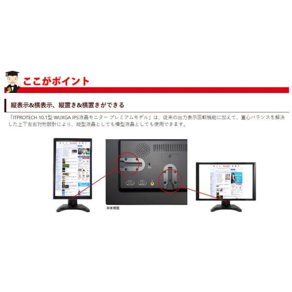 液晶モニター IPSパネル搭載 10.1インチ マルチモニター LCD10HVR-IPS2 ITPROTEC 10インチ|shins|08