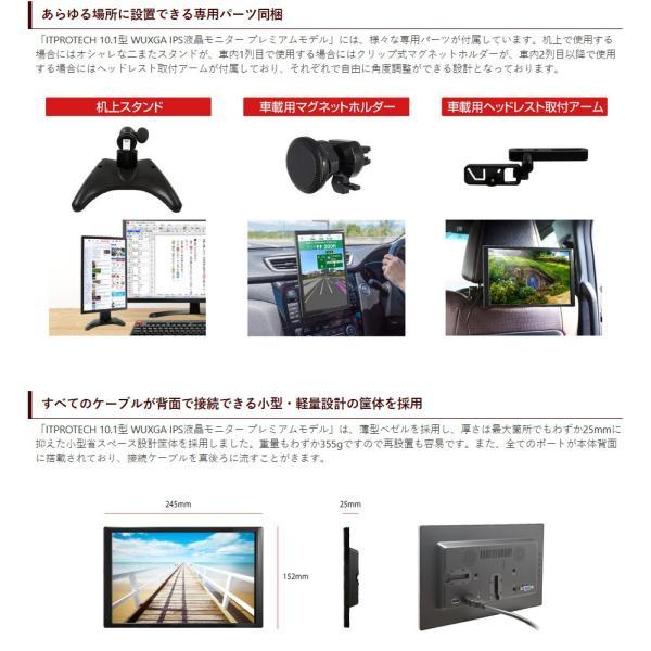 液晶モニター IPSパネル搭載 10.1インチ マルチモニター LCD10HVR-IPS2 ITPROTEC 10インチ|shins|10