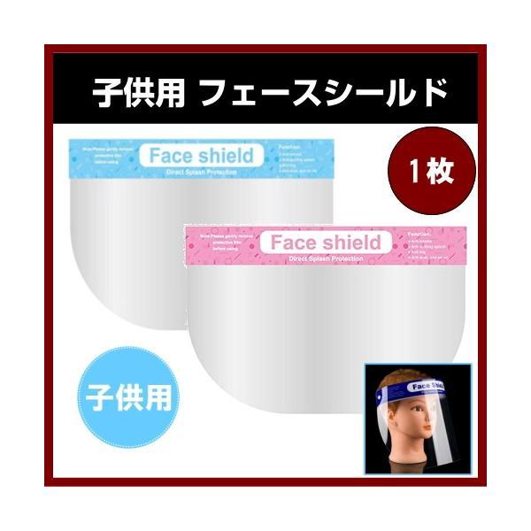 【小人用】 フェイスシールド【1枚】 簡易式 フェイスガード 水洗い可 感染予防 ウィルス対策 子供用|shins