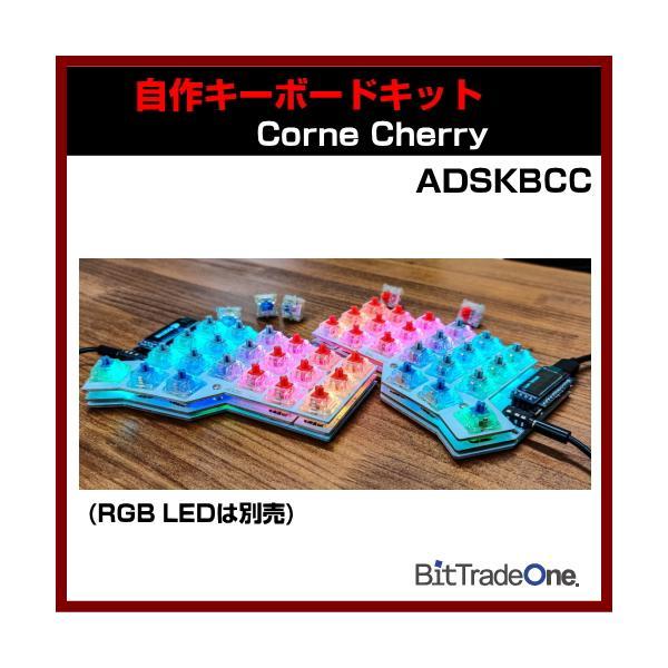 BitTradeOne 【CorneCherry】 半田のいらない自作キーボード! ADSKBCC ベースモデル|shins