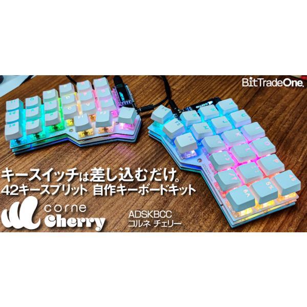 BitTradeOne 【CorneCherry】 半田のいらない自作キーボード! ADSKBCC ベースモデル|shins|02