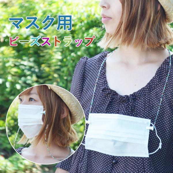マスクコード 【ビーズタイプ】 マスクストラップ マスク ネックストラップ 大人 子供 兼用 マスク保管 ストラップ|shins