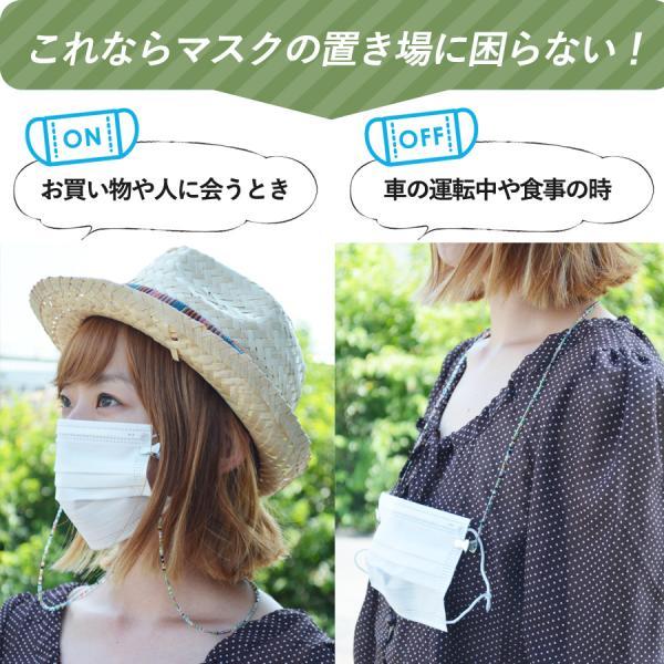 マスクコード 【ビーズタイプ】 マスクストラップ マスク ネックストラップ 大人 子供 兼用 マスク保管 ストラップ|shins|04