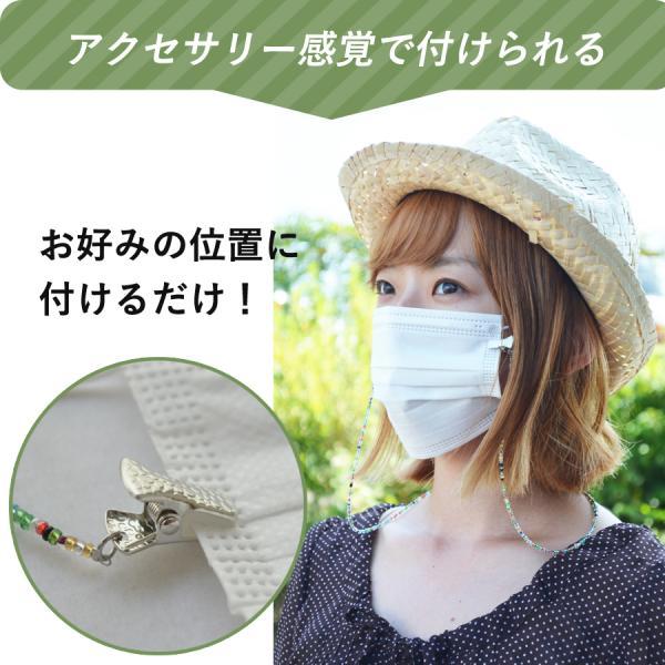 マスクコード 【ビーズタイプ】 マスクストラップ マスク ネックストラップ 大人 子供 兼用 マスク保管 ストラップ|shins|05