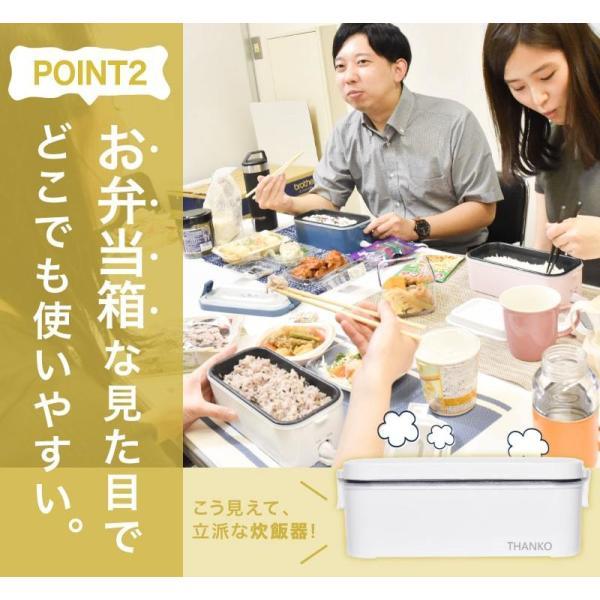 サンコー TKFCLBRC おひとりさま用 超高速 弁当箱 炊飯器 一人暮らし 1合 AC電源|shins|09