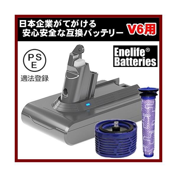 ダイソン 【V6シリーズ】 互換バッテリー V6-3000SP ソニー製セル dyson V6シリーズ Enelife Batteries v6 互換 バッテリー PSE DC58 DC59 DC61 DC62 DC72 DC74|shins