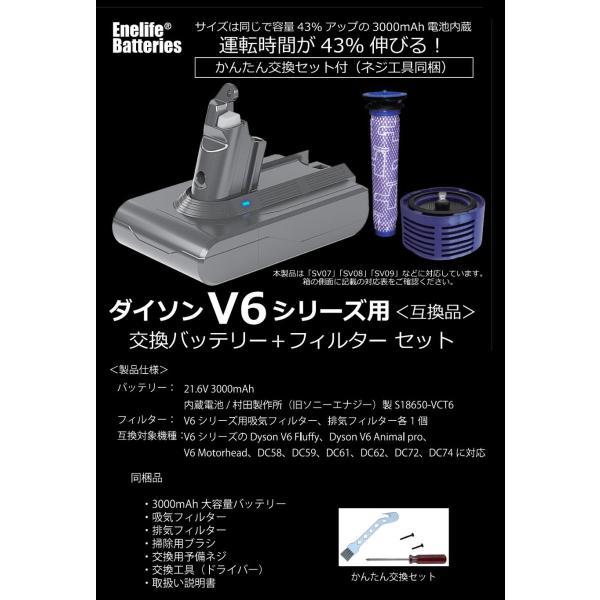 ダイソン 【V6シリーズ】 互換バッテリー V6-3000SP ソニー製セル dyson V6シリーズ Enelife Batteries v6 互換 バッテリー PSE DC58 DC59 DC61 DC62 DC72 DC74|shins|04