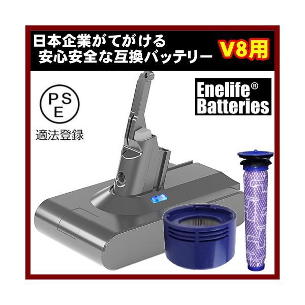 ダイソン 【V8シリーズ】 互換バッテリー V8-4200SP 純正と同じ Molicel社 セル dyson V8シリーズ Enelife Batteries v8 互換 バッテリー PSE SV10 HH10 shins