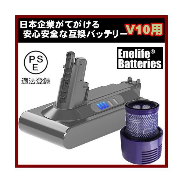 ダイソン 【V10シリーズ】 互換バッテリー V10-2600SP 純正と同じ Molicel社 セル dyson V10シリーズ Enelife Batteries v10 SV12 互換 バッテリー PSE|shins