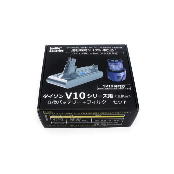 ダイソン 【V10シリーズ】 互換バッテリー V10-2600SP 純正と同じ Molicel社 セル dyson V10シリーズ Enelife Batteries v10 SV12 互換 バッテリー PSE|shins|03