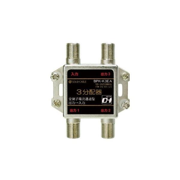 分配器 3分配器 全端子電流通過型 #BPK-K3EA アンテナ 室内用 共同受信用|shins