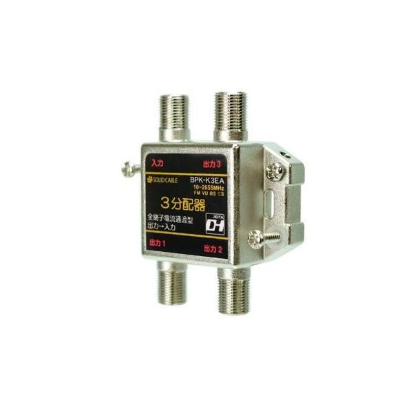 分配器 3分配器 全端子電流通過型 #BPK-K3EA アンテナ 室内用 共同受信用|shins|02