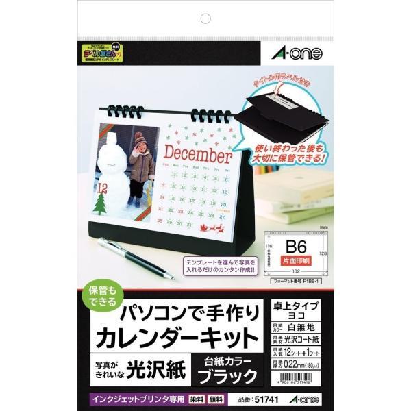 エーワン パソコンで手作りカレンダーキット 卓上 B6サイズ ブラック 51741